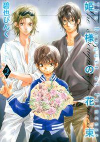 姫様の花束 (2)