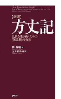 [新訳]方丈記 乱世を生き抜くための「無常観」を知る