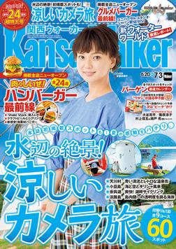 KansaiWalker関西ウォーカー 2018 No.13-電子書籍