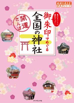 御朱印でめぐる全国の神社―開運さんぽ-電子書籍