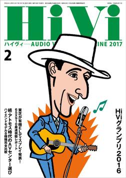 HiVi (ハイヴィ) 2017年 2月号-電子書籍