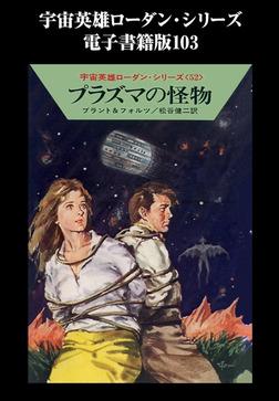 宇宙英雄ローダン・シリーズ 電子書籍版103 プラズマの怪物-電子書籍