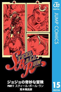 ジョジョの奇妙な冒険 第7部 モノクロ版 15-電子書籍