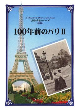 100年前のパリ(2)-電子書籍