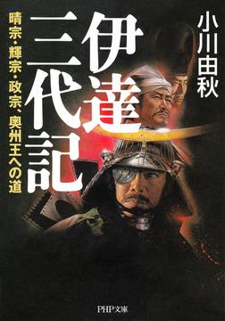 伊達三代記 晴宗・輝宗・政宗、奥州王への道-電子書籍
