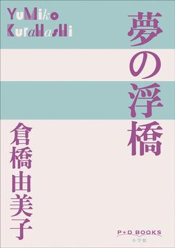 P+D BOOKS 夢の浮橋-電子書籍