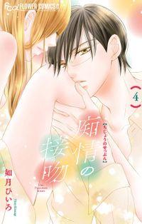 痴情の接吻(4)