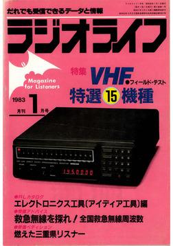 ラジオライフ 1983年 1月号-電子書籍