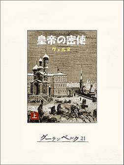 皇帝の密使(上)-電子書籍