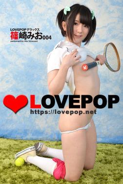 LOVEPOP デラックス 篠崎みお 004-電子書籍