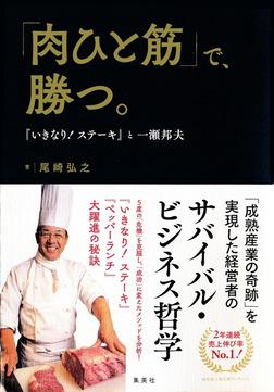 「肉ひと筋」で、勝つ。 『いきなり! ステーキ』と一瀬邦夫-電子書籍
