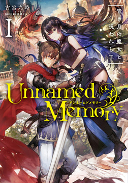 Unnamed Memory I 青き月の魔女と呪われし王-電子書籍