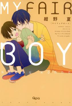 MY FAIR BOY-電子書籍
