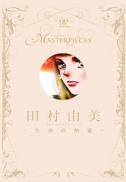 田村由美-生命の熱量--電子書籍
