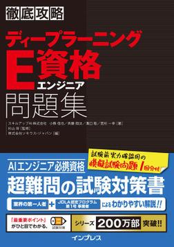 徹底攻略ディープラーニングE資格エンジニア問題集-電子書籍