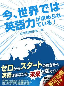 【音声特典付き】今、世界で必要とされている英会話を習得する-電子書籍