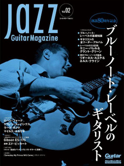 Jazz Guitar Magazine Vol.2-電子書籍