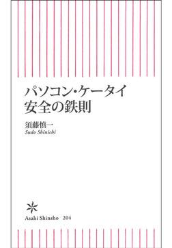 パソコン・ケータイ 安全の鉄則-電子書籍