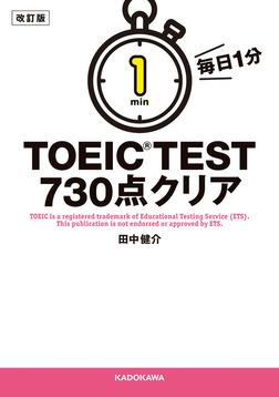 改訂版 毎日1分 TOEIC TEST730点クリア-電子書籍