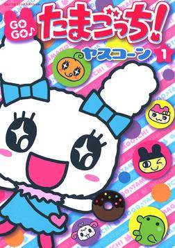 GOGO♪たまごっち!(1)-電子書籍