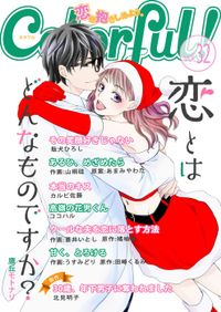 Colorful! vol.32