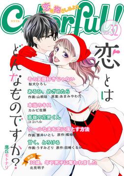Colorful! vol.32-電子書籍
