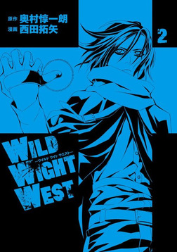 WILD WIGHT WEST(2)-電子書籍