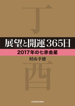 展望と開運365日 【2017年の七赤金星】-電子書籍