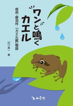 ワンと鳴くカエル :信州・根羽村「カエル館」物語-電子書籍