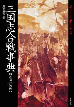 三国志合戦事典-電子書籍