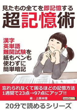 見たもの全てを即記憶する超記憶術。漢字、英単語、難関試験を紙もペンも使わずに簡単暗記。-電子書籍