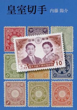 皇室切手-電子書籍