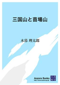三国山と苗場山-電子書籍