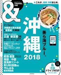 &TRAVEL 沖縄 2018
