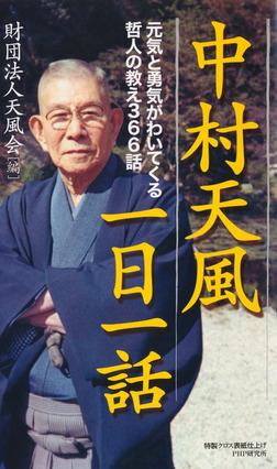 中村天風一日一話 元気と勇気がわいてくる哲人の教え366話-電子書籍