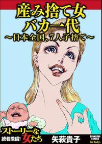 産み捨て女バカ一代~日本全国、7人子捨て~(ストーリーな女たち)