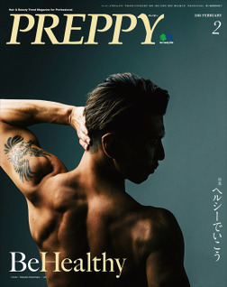 PREPPY 2018年2月号-電子書籍