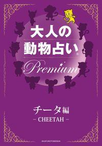大人の動物占い Premium【分冊版 チータ】