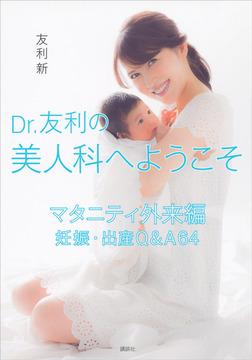 Dr.友利の美人科へようこそ マタニティ外来編 妊娠・出産Q&A64-電子書籍
