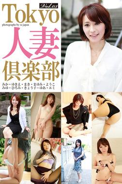 Tokyo人妻倶楽部 Vol.03-電子書籍