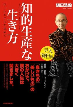 京大・鎌田流 知的生産な生き方 ロールモデルを求めて-電子書籍