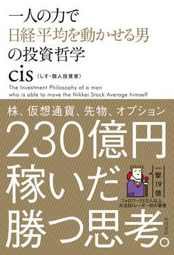 一人の力で日経平均を動かせる男の投資哲学-電子書籍