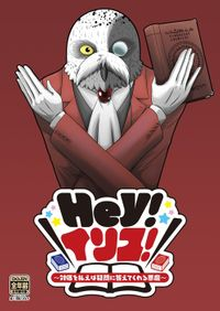 Hey!イリス!