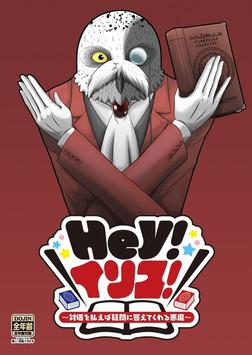 Hey!イリス!-電子書籍