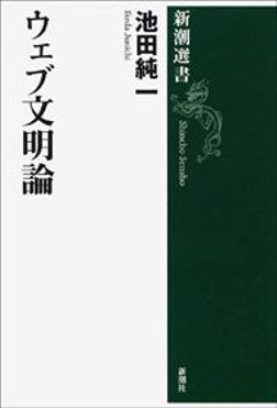 ウェブ文明論-電子書籍