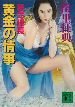 秘命課長 黄金の情事-電子書籍