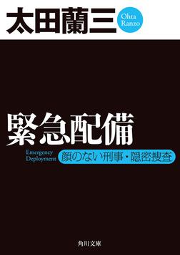 緊急配備 顔のない刑事・隠密捜査-電子書籍