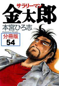 サラリーマン金太郎【分冊版】 54