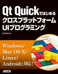Qt QuickではじめるクロスプラットフォームUIプログラミング