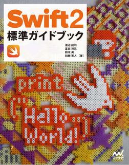 Swift 2標準ガイドブック-電子書籍